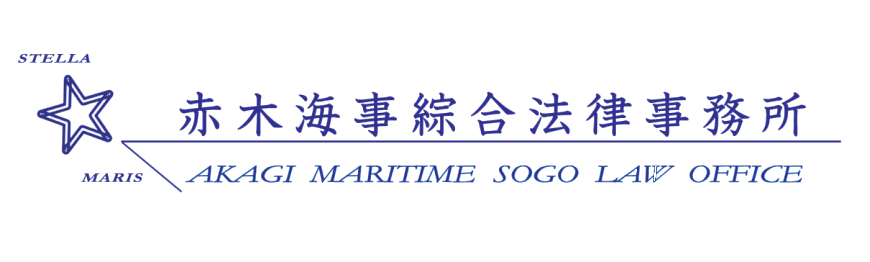 AKAGI MARITIME SOGO LAW OFFICE